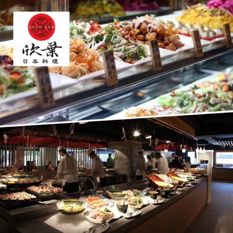 免運 欣葉日本料理 平日中午 雙人 餐券