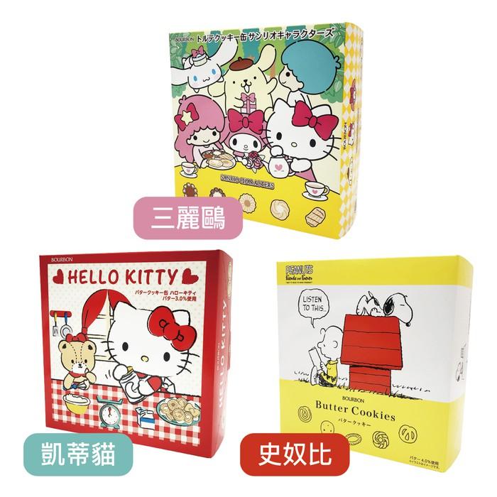 日本 Bourbon 北日本 圓罐餅乾禮盒 奶油餅乾 凱蒂貓/三麗鷗/史奴比 餅乾 禮盒