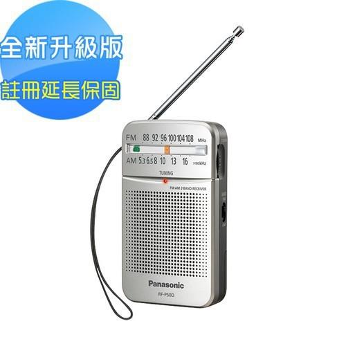 Panasonic 口袋型二波段收音機 RF-P50D