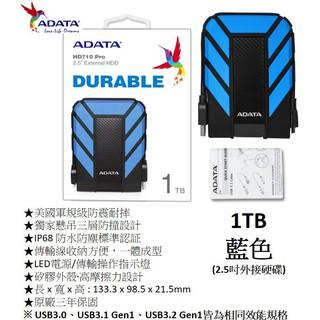 威剛ADATA HD710 PRO 1TB 2.5吋軍規硬碟🔥防震🔥外接硬碟 外接式硬碟 臺中市