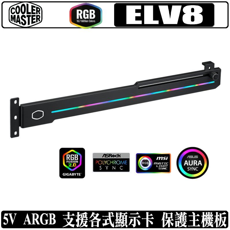 Cooler Master ELV8 顯示卡 支架 支撐架 千斤頂 ARGB