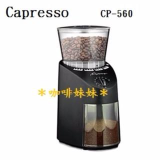 *咖啡妹妹*瑞士 卡布蘭莎 Capresso 專業 錐形刀盤 咖啡 電動磨豆機 CP-560 新北市