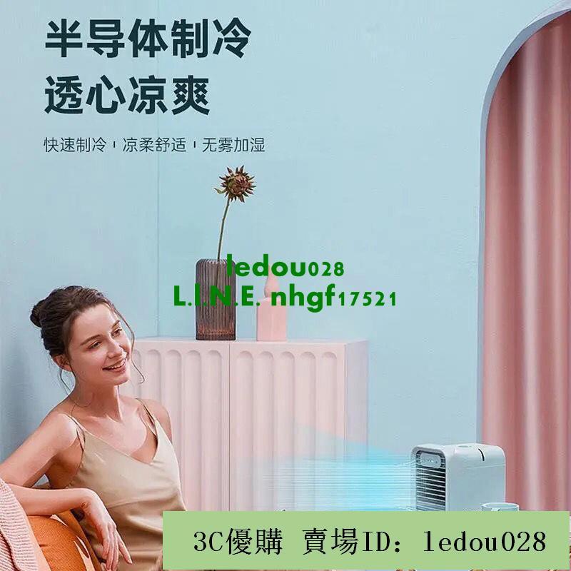 現貨-Fagor/法格半導體空調扇制冷風扇小型家用宿舍辦公桌面移動冷風機