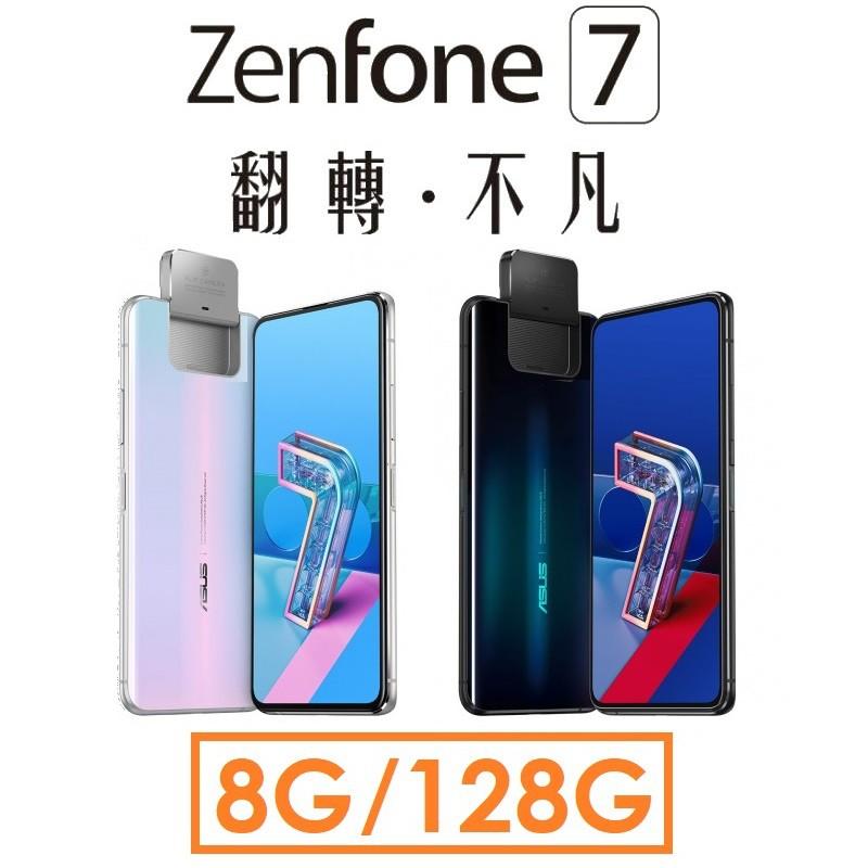 【發票直購】華碩 ASUS ZenFone 7(ZS670KS)6.67吋 8G/128G 5G手機●翻轉鏡頭