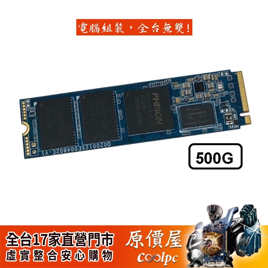 Pioneer先鋒 APS-SE20Q-500G M.2/五年保/SSD固態硬碟/原價屋