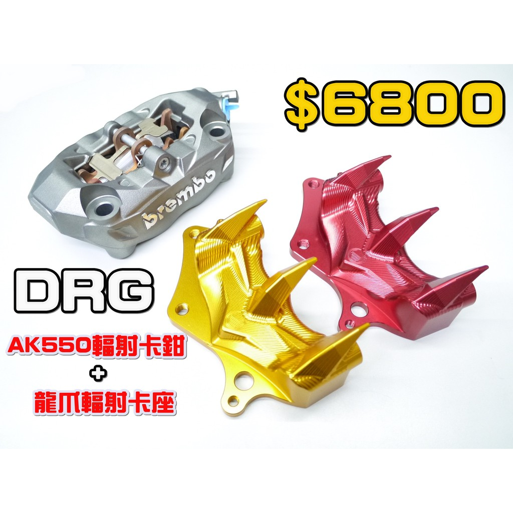 【麻糬Moto精品改裝】DRG 龍爪輻射卡座 AK550卡鉗 AK550輻射卡鉗 100mm 套餐價$6800
