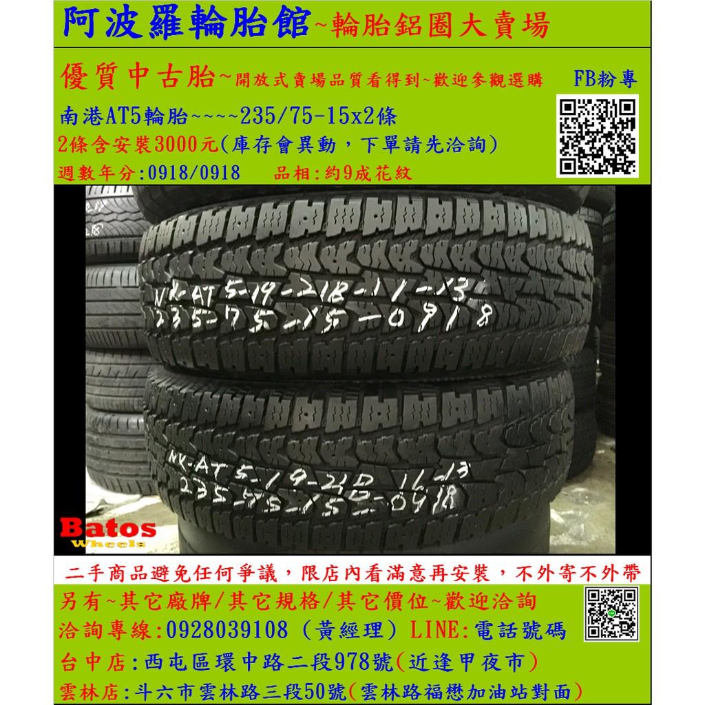中古/二手輪胎 235/75-15 南港輪胎8~9成新 米其林/馬牌/橫濱/普利司通/TOYO/瑪吉斯/固特異
