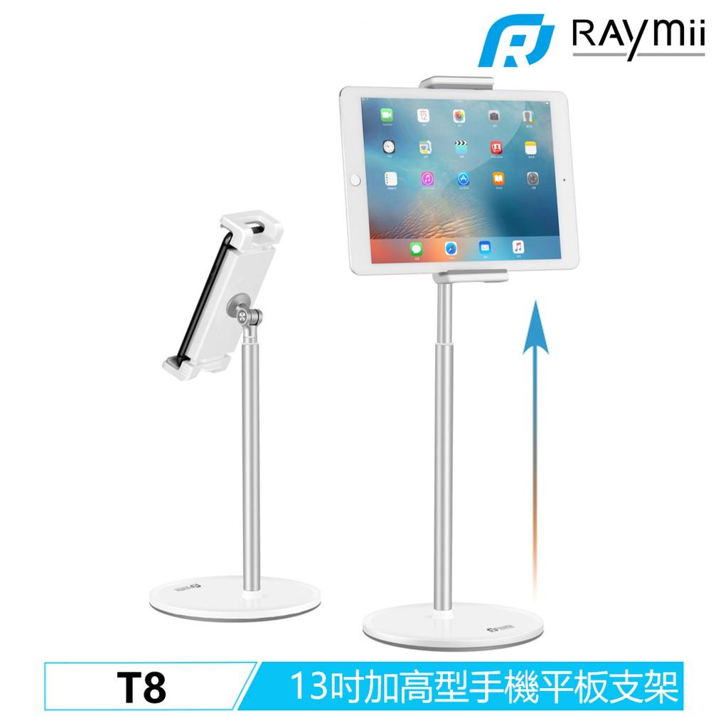 Raymii T8 13吋 加高型 手機平板支架 手機架 平板支架 平板架 手機支架 增高架適用Ipad Pro