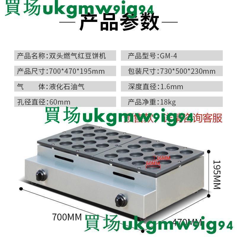 現貨 臺灣車輪餅機商用32孔燃氣紅豆餅機電熱雞蛋漢堡機小吃擺攤