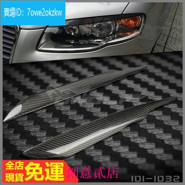 【現貨直發】-Audi A4 B7 改裝 真碳纖維 燈眉 大燈眉貼裝飾件 專用 一對裝現貨901901
