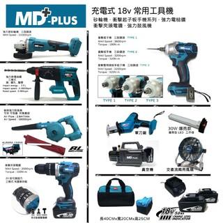MD-PLUS 18v <強力款>  充電 砂輪機  牧田通用 <同級最強> 無刷馬達 槌鑽 真空機 槌鑽 起子機 電池 臺北市