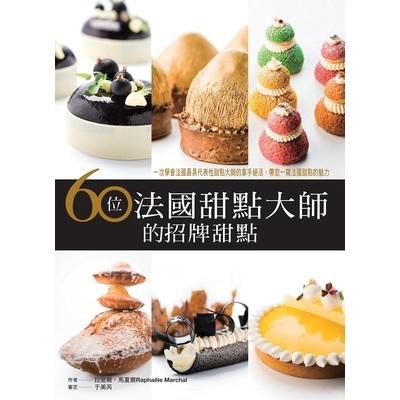 60位法國甜點大師的招牌甜點(一次學會法國最具代表性甜點大師的拿手絕活.帶您一窺法國甜點的魅力)