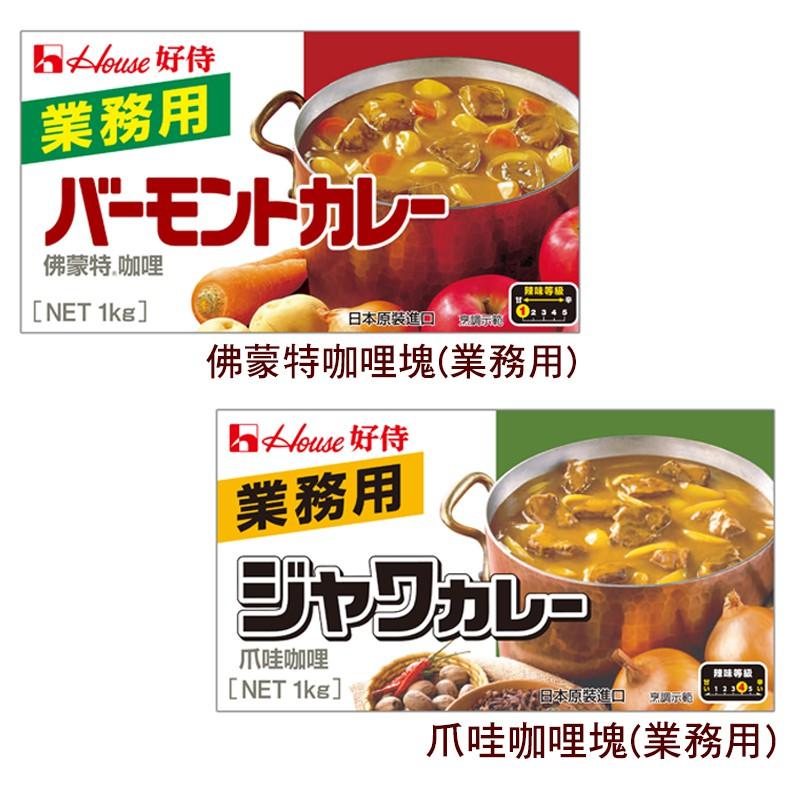 日本House佛蒙特/爪哇咖哩塊(業務用)1kg