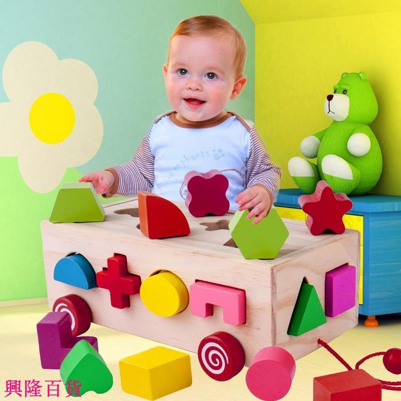 興隆百貨 現貨批發價 男女孩寶寶嬰兒形狀配對智力盒兒童益智積木玩具1-2-3-4周歲以下 發揮想象 兒童最愛 生日禮