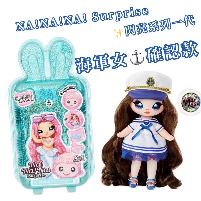 NA!NA!NA! nanana Surprise Sparkle全新現貨 砰砰驚喜娃娃 閃亮系列海軍確認款 兒童節禮物