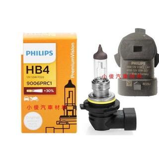 小俊汽車材料 PHILIPS HB4 9006 PRC1 加亮30% 12V 55W P22d 燈泡 東杰公司貨 高雄市