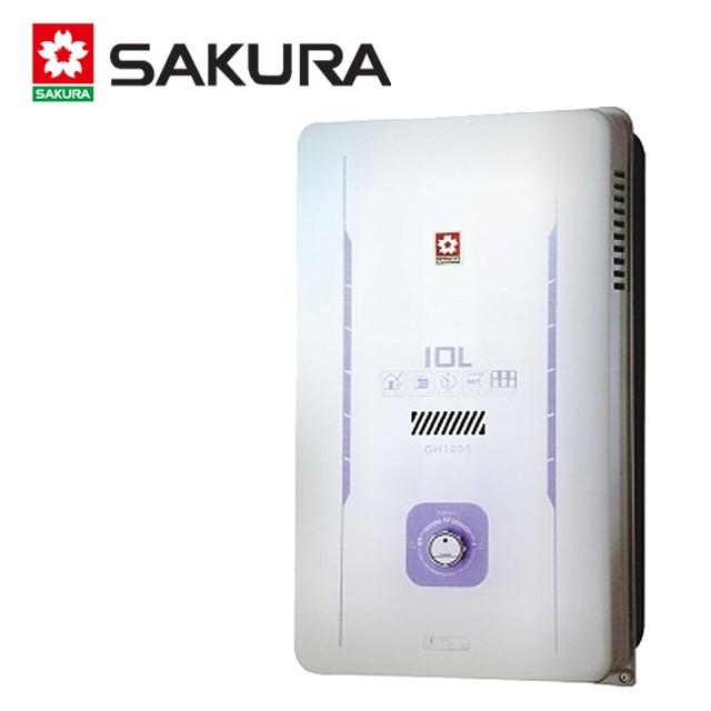 SAKURA櫻花 10公升室外型熱水器 GH1005 免運費