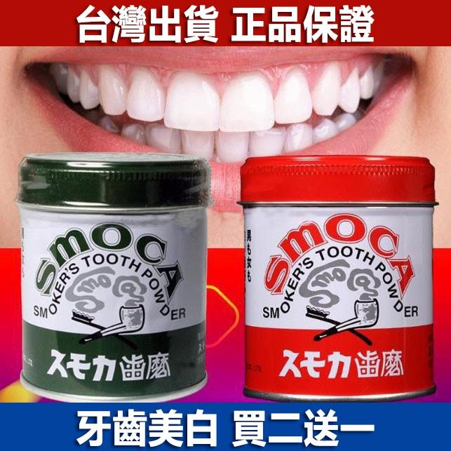 🌸【當天出貨】 日本 斯摩卡SMOCA牙膏粉 美白牙齒神器  洗牙粉 紅色薄荷味 綠色抹茶味 去黃牙茶漬去煙漬