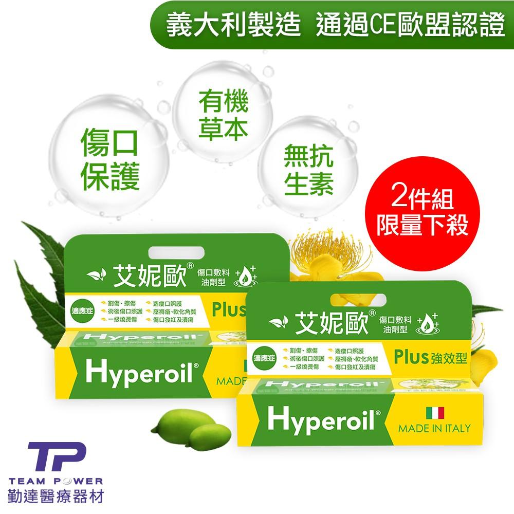 【勤達】義大利草本傷口敷料(油劑速效型)-2支/袋-艾妮歐Hyperoil-5ml