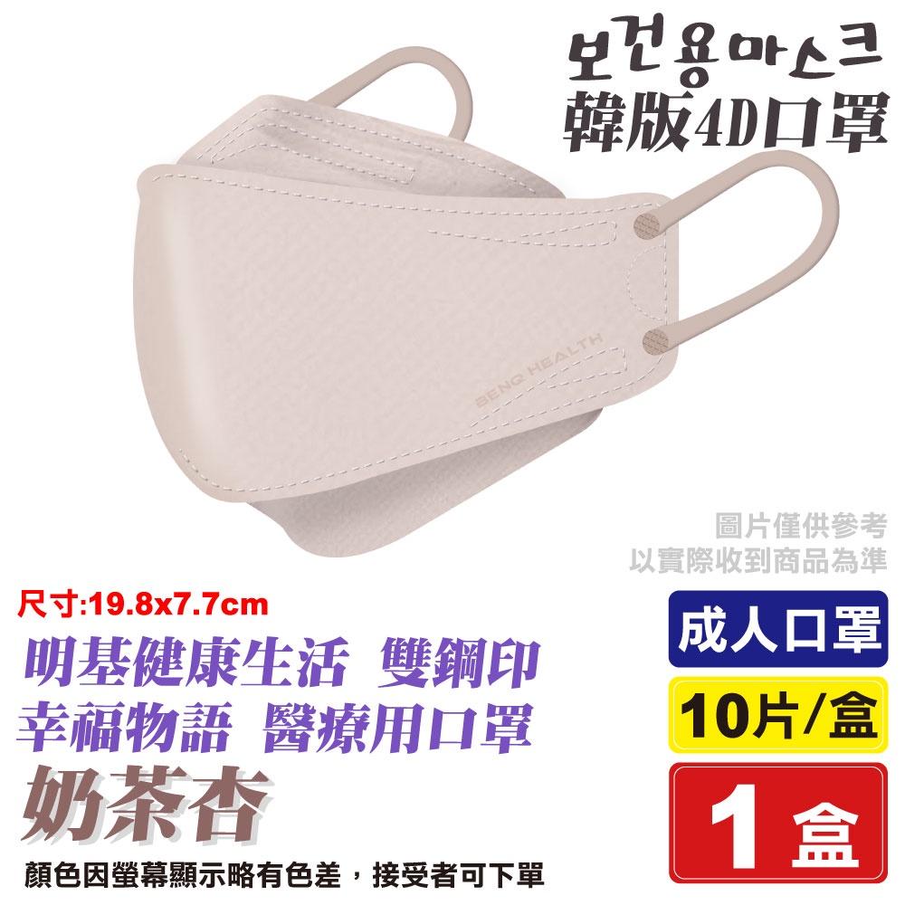 明基 雙鋼印 幸福物語4D醫療口罩 (奶茶杏) 10入 (單片裝 台灣製 立體口罩 魚型口罩 KF94) 專品藥局