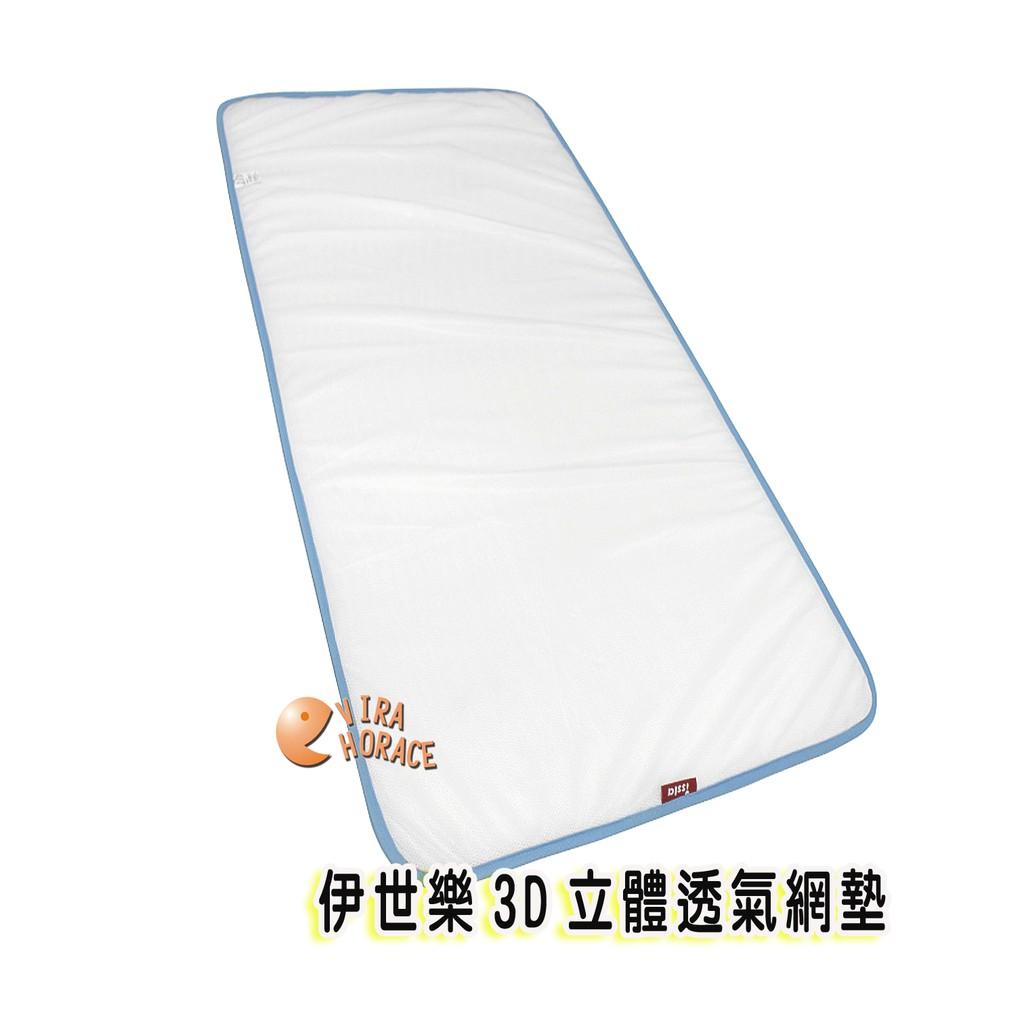 issla伊世樂 3D立體透氣網墊 立體蜂巢式嬰兒床透氣墊 最透氣的結構  通風  散熱  好舒眠D168 HORACE