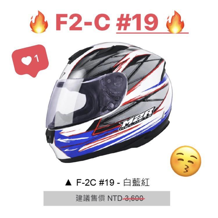 🎉免運🔥蝦皮最低🔥【M2R F2-C F2C #19】複合玻纖帽體 全罩式 安全帽