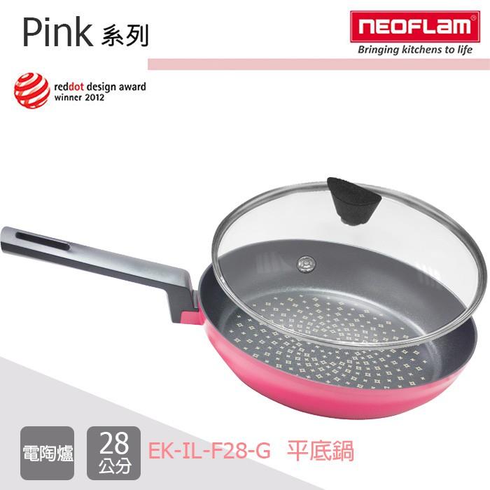【韓國NEOFLAM】Pink 系列28cm鑽石平底鍋 EKILF28G-P-1