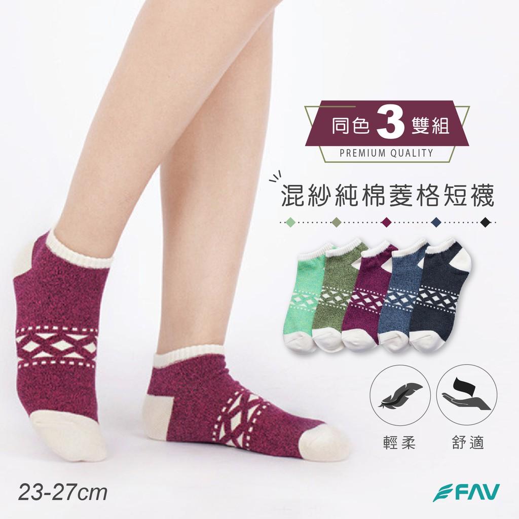菱格短襪【同色3雙組】/ 現貨 / 船型襪 / 菱格紋 / 日韓風 / 裸襪 / AMG895【FAV】