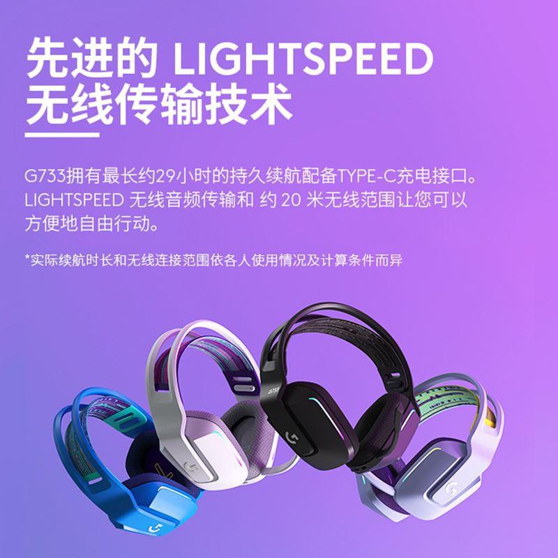 線上教學羅技G733無線耳機KDA女團限定款電競遊戲頭戴式耳機7.1聲道吃雞