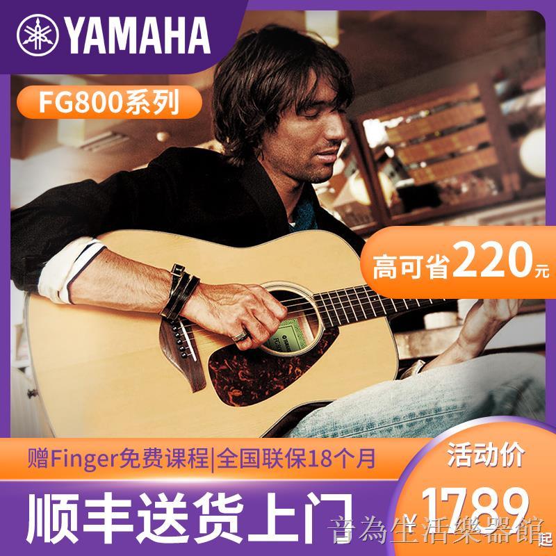 ⭐音為生活  吉他⭐✜♦正品YAMAHA雅馬哈fg800單板民謠木吉他初學者電箱學生男女41寸40