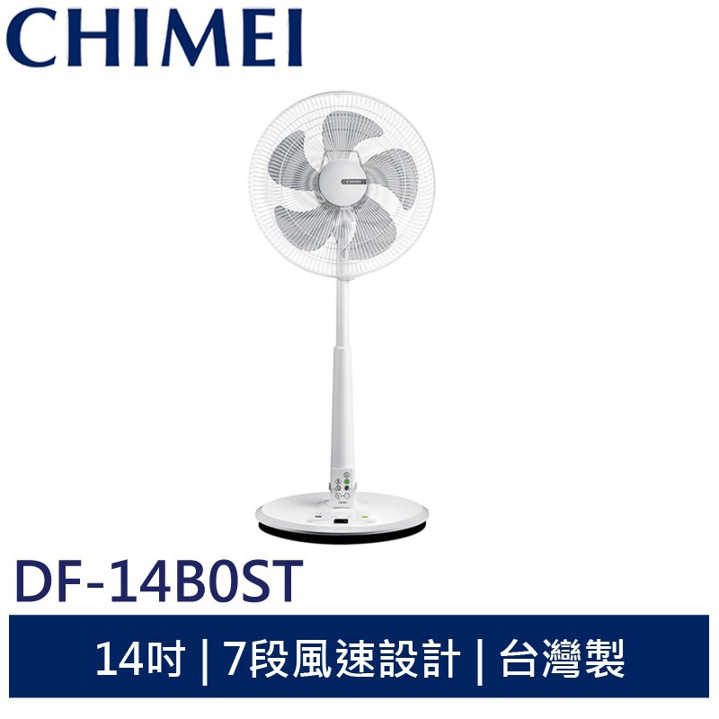 CHIMEI 14吋DC智能溫控電風扇 DF-14B0ST 廠商直送 現貨
