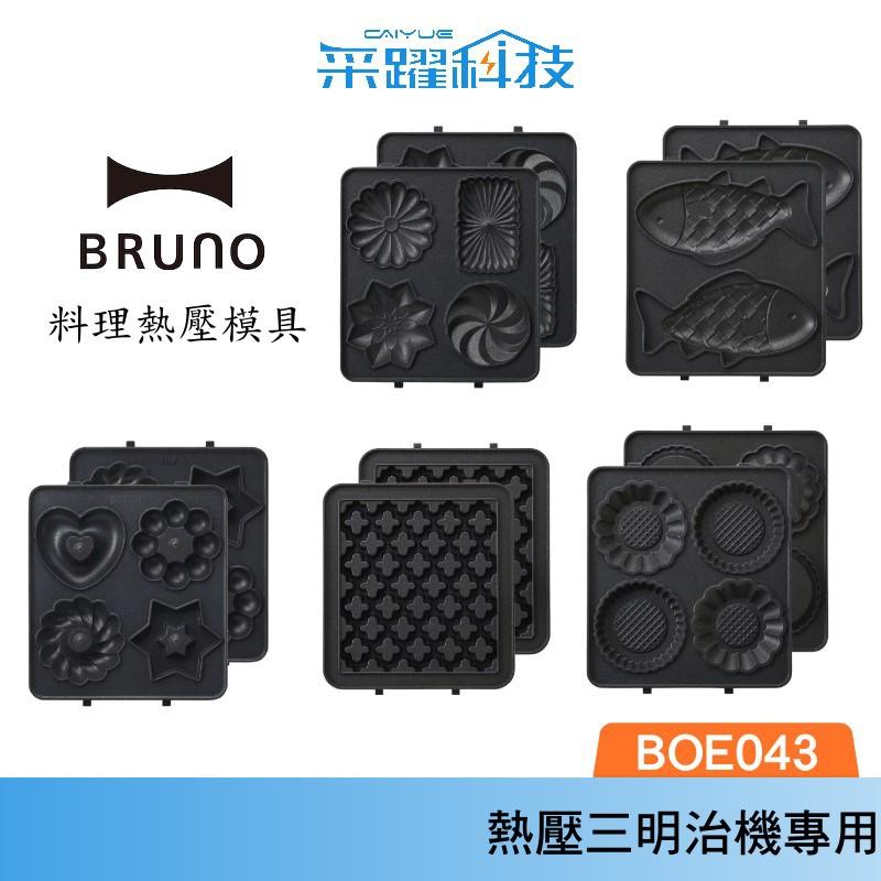 BRUNO BOE043 熱壓三明治鬆餅機 烤盤配件 鬆餅烤盤 塔皮烤盤 燒菓子烤盤 鯛魚燒烤盤 甜甜圈烤盤 原廠公司貨