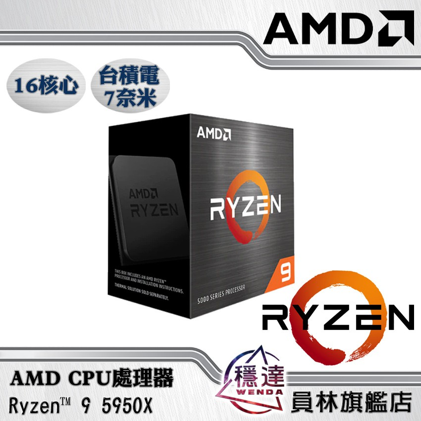 【AMD】Ryzen 9 5950X CPU處理器