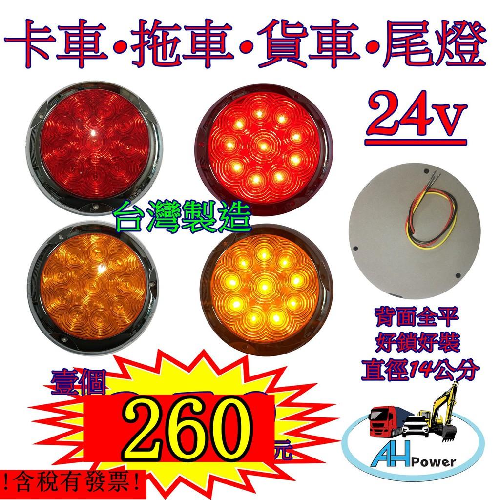 LED 24V 尾燈 側燈 方向燈 後燈 邊燈 剎車燈 貨車 卡車 拖車 板車 聯結車 貨櫃車 三聯式 紅色 黃色 圓形