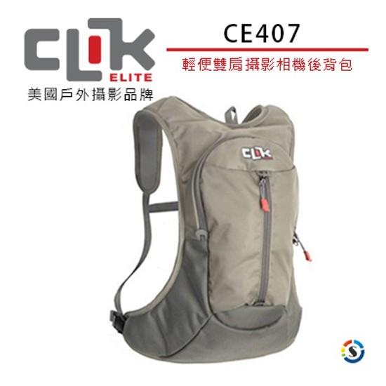 CLIK ELITE輕便雙肩攝影相機後背包- 美國戶外攝影品牌 CE407 Adrenalin Harness
