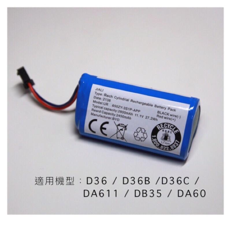 科沃斯Ecovacs電池D36A D36B D36C DA611 DB35 DA60 DA5G 美國隊長DEEBOT電池