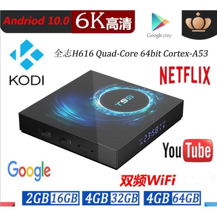 T95全志h616高清智能5G電視盒 臺灣可用雙頻Wifi 6K全新網絡電視機頂盒安卓10.0 TV BOX播放器