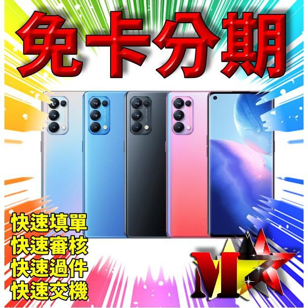 ☆摩曼星創通訊☆無卡分期 OPPO Reno5 Pro 12G/256G 5G手機  無卡分期 學生/軍人/上班族