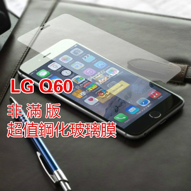 LG Q60/K50S/K51S/K51/K61/G8X/G4S 非滿版 鋼化玻璃膜 玻璃保護貼