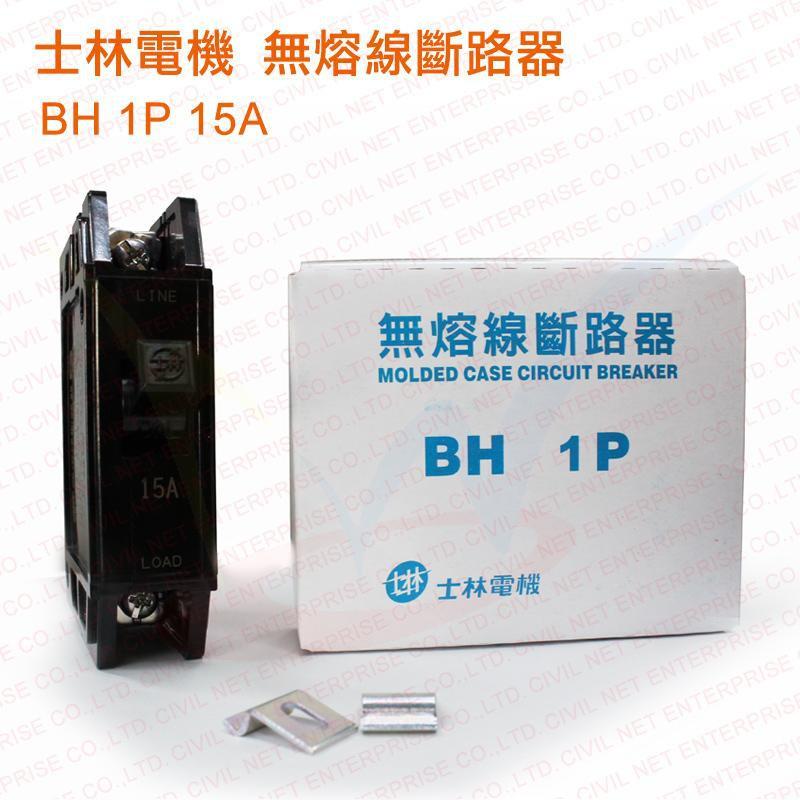[瀚維 二號店] 士林電機 無熔絲 斷路器 開關 BH 1P 15A 20A 另售 排水孔蓋 排水 管蓋 地板開關