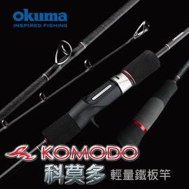 熱銷款🔥 OKUMA 科莫多 LIGHT JIGGING 輕鐵板竿 鐵板 船釣 白帶 天亞 TENYA