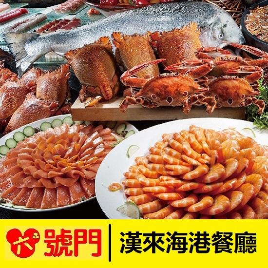 漢萊海港餐廳【免運】【蝦幣回饋】