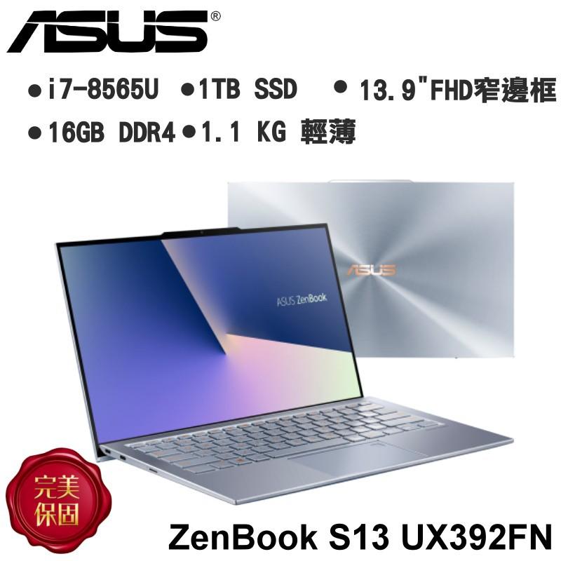 ASUS 華碩 ZenBook S13 UX392FN 13.9吋 I7-8565U 1TB SSD筆電 讀顯 冰河藍