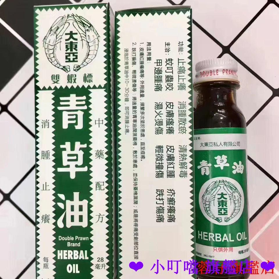 新加坡大東亞青草油28ml 【大量現貨批發】