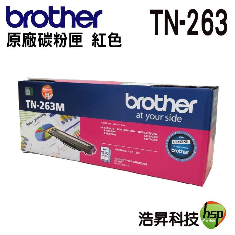 Brother TN-263 M 原廠標準容量紅色碳粉匣 原廠公司貨