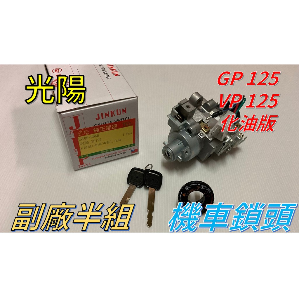 【光陽】[GP-125/VP-125] 化油版 半組 台灣精工 機車鎖頭