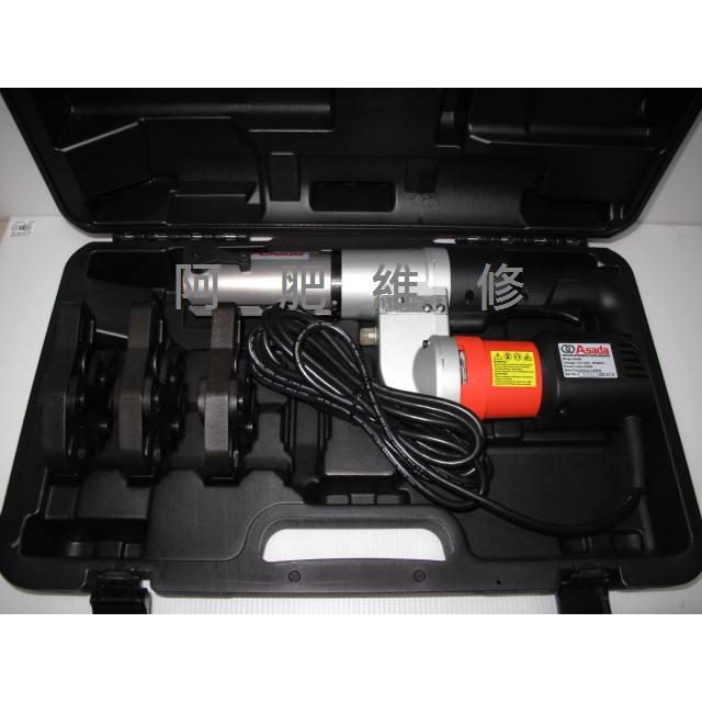 ASADA 淺田 BA60 電動油壓 壓接機,360度轉向 全自動回油