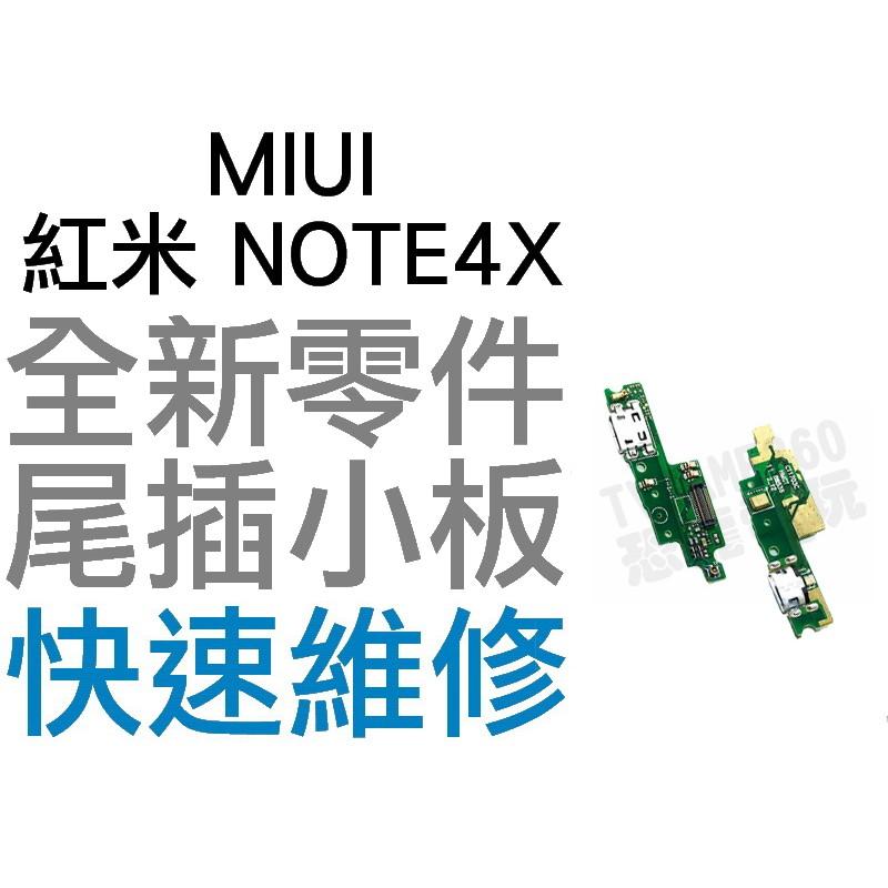 MIUI 紅米 NOTE 4X 尾插小板 充電小板 無法充電 尾插機板 充電不良 無法充電 全新零件【台中恐龍電玩】