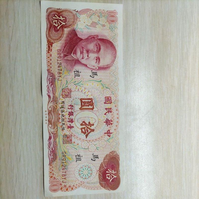 民國65年_10元紙鈔(限馬祖地區)