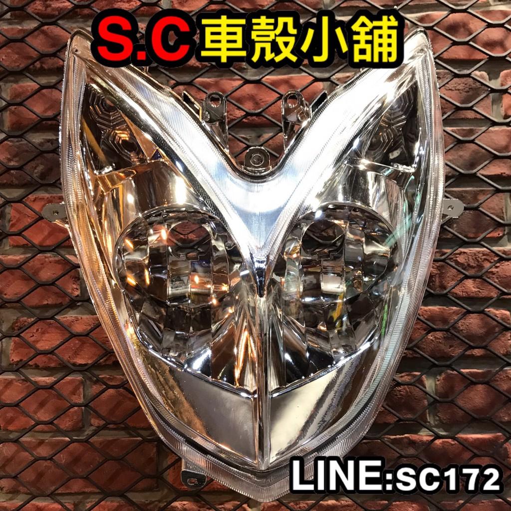 【SC 車殼小舖】光陽 雷霆125 雷霆150 副廠 大燈組 前燈組 透明 反射座不可調